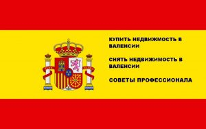 Купить или снять недвижимость в Испании. Советы.
