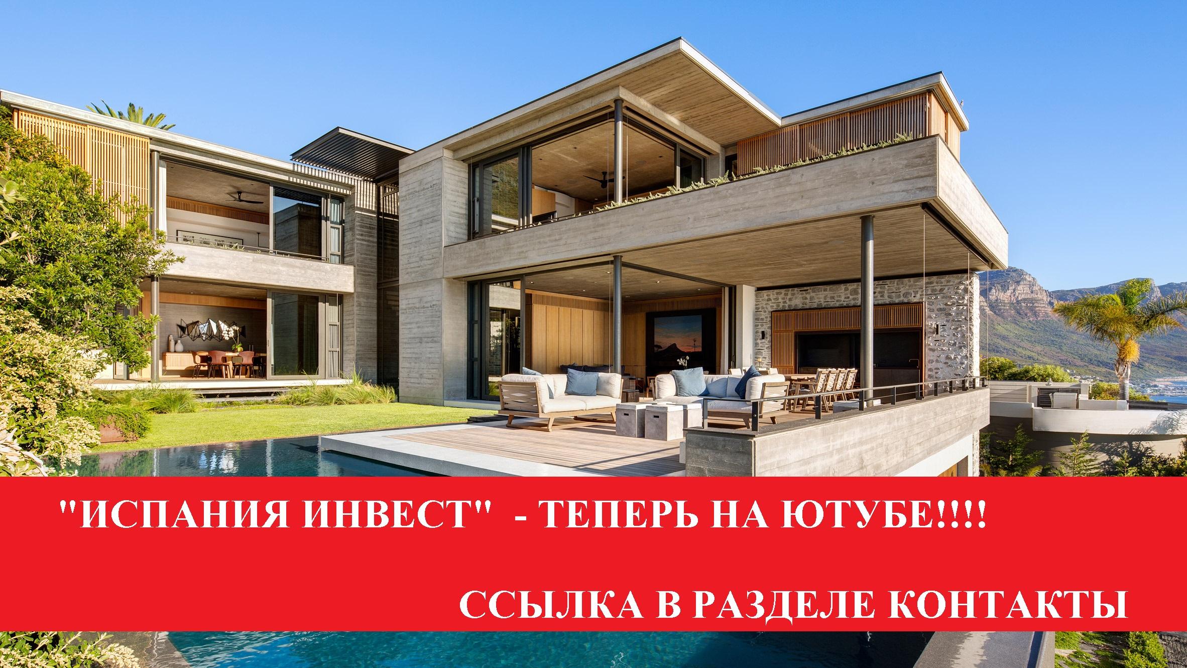 Покупка недвижимости в испании валенсия путёвка в дубай цена 2016 все включено